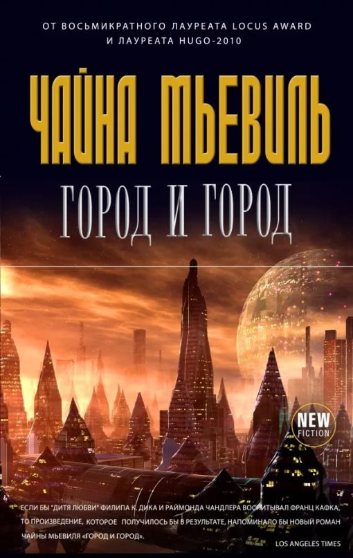 Фото 9 - обложка книги Город и Город.jpg