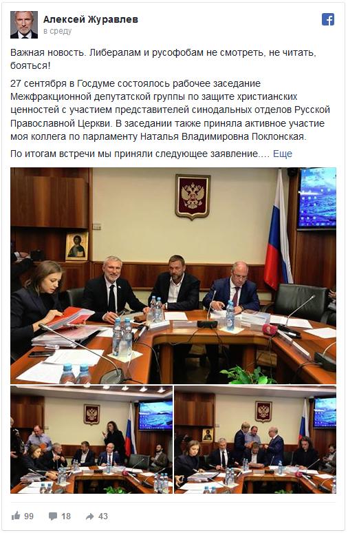 20170927_17-24-Депутаты призывают отказаться от финансирования произведений, «не соответствующих историческим реалиям»-pic1