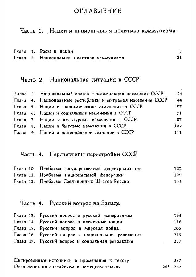 Курганов-Нации СССР и русский вопрос-1961-оглавление