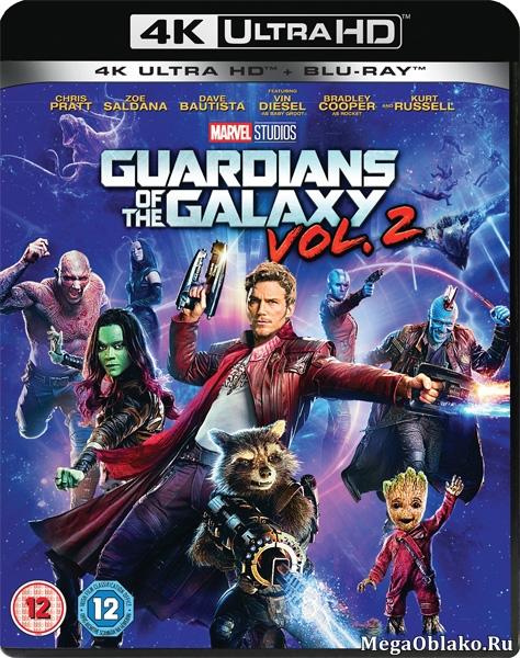 Стражи Галактики. Часть2 / Guardians of the Galaxy Vol.2 (2017) | UltraHD 4K 2160p