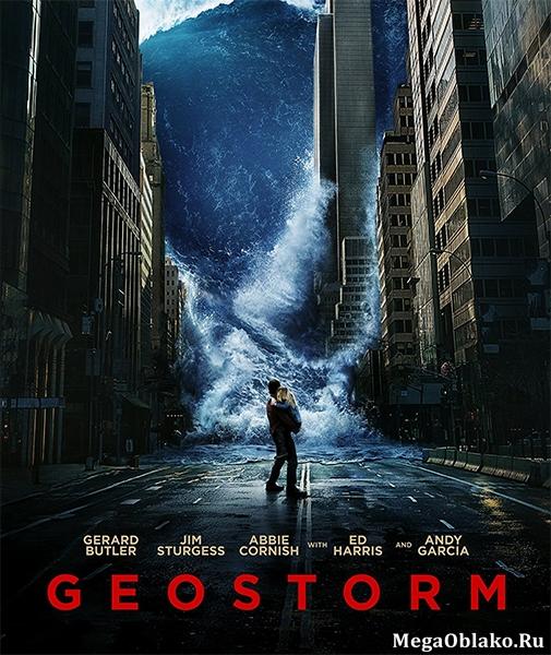 Геошторм / Geostorm (2017/HDTV/HDTVRip)