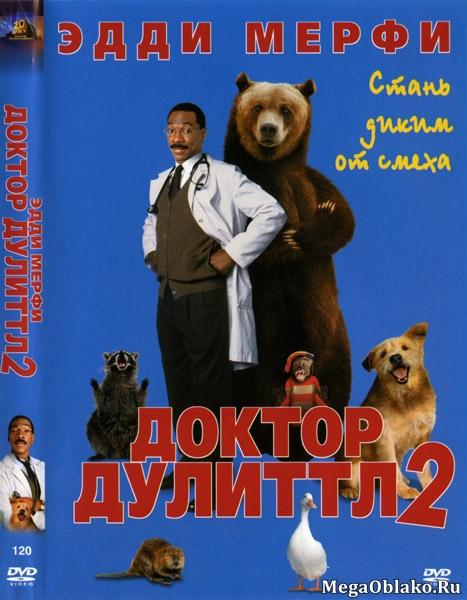 Доктор Дулиттл2 / Dr. Dolittle2 (2001/DVDRip)