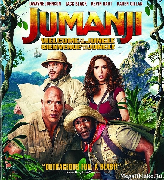 Джуманджи: Зов джунглей / Jumanji: Welcome to the Jungle (2017/WEB-DL/WEB-DLRip)