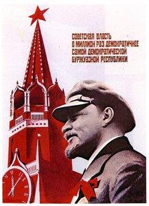 плакат_советская_власть_ленин.jpg