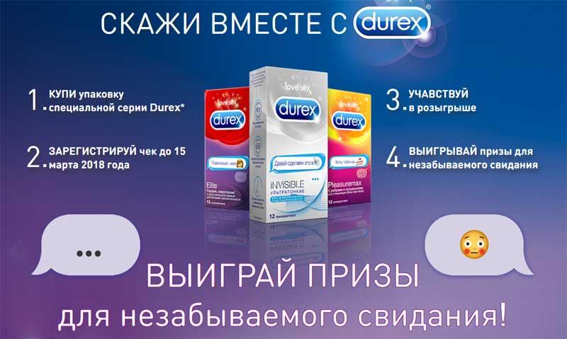 Акция Durex 2018 на dev.durexpromo.ru