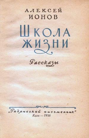 Алексей Ионов. ШКОЛА ЖИЗНИ 2 300.jpg