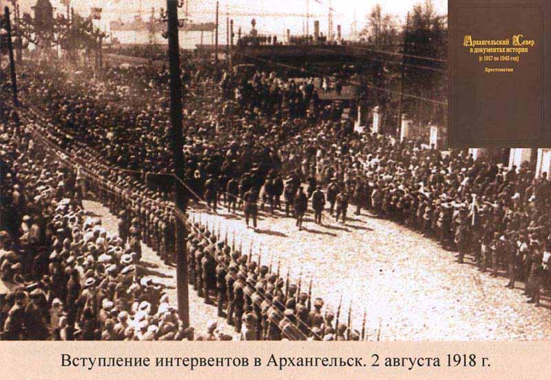 01_Не 2 августа 1918 года 800.jpg