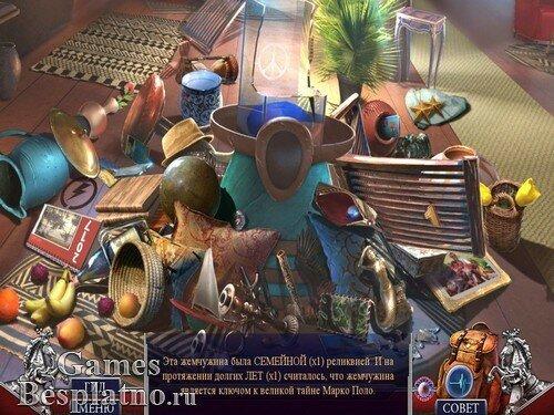 Секретная экспедиция 14: Жемчужина раздора. Коллекционное издание
