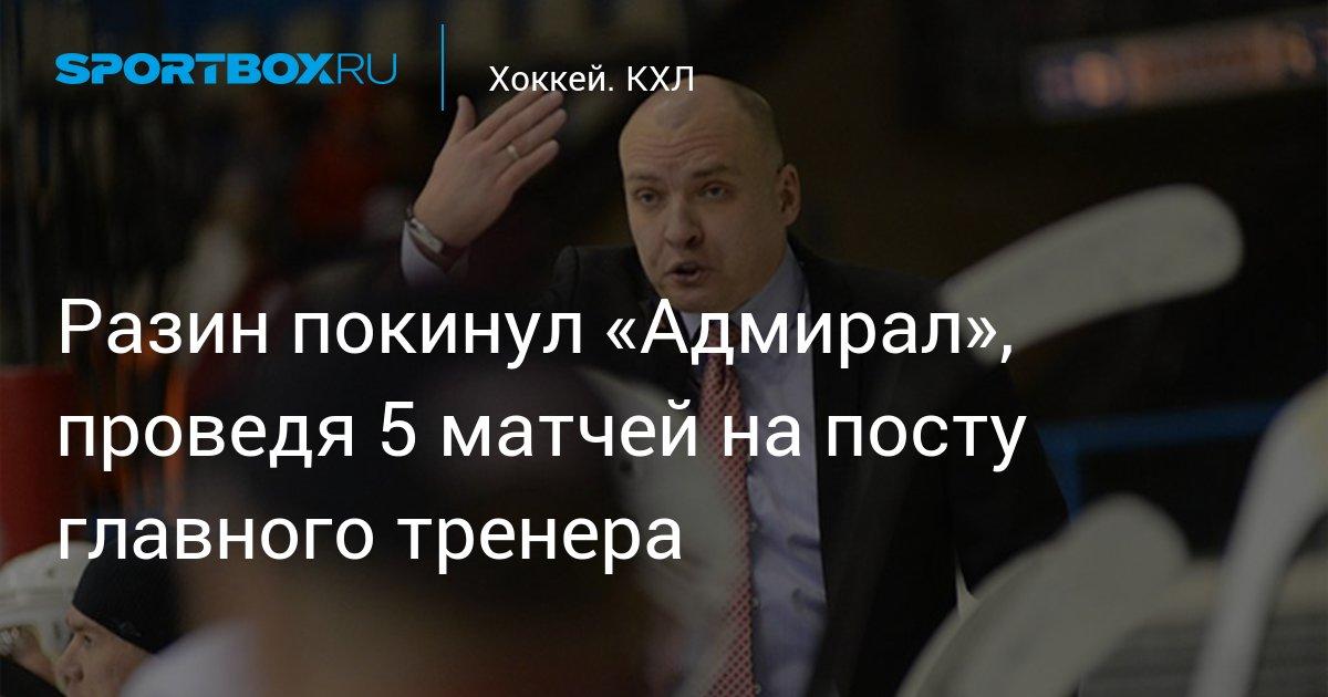 Хоккей. Разин покинул «Адмирал», проведя 5 матчей на посту главного тренера