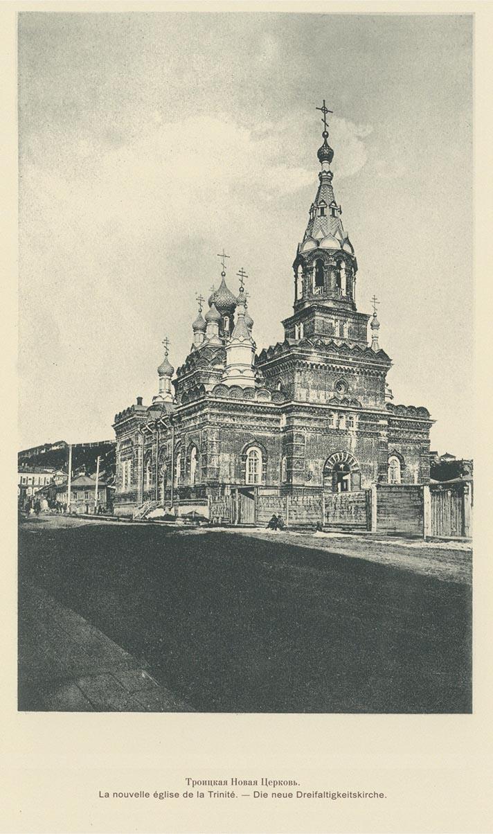 33. Троицкая новая церковь