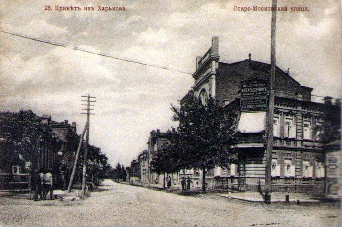 Женская гимназия В.А.Никулиной на ул. Старо-Московской, 45