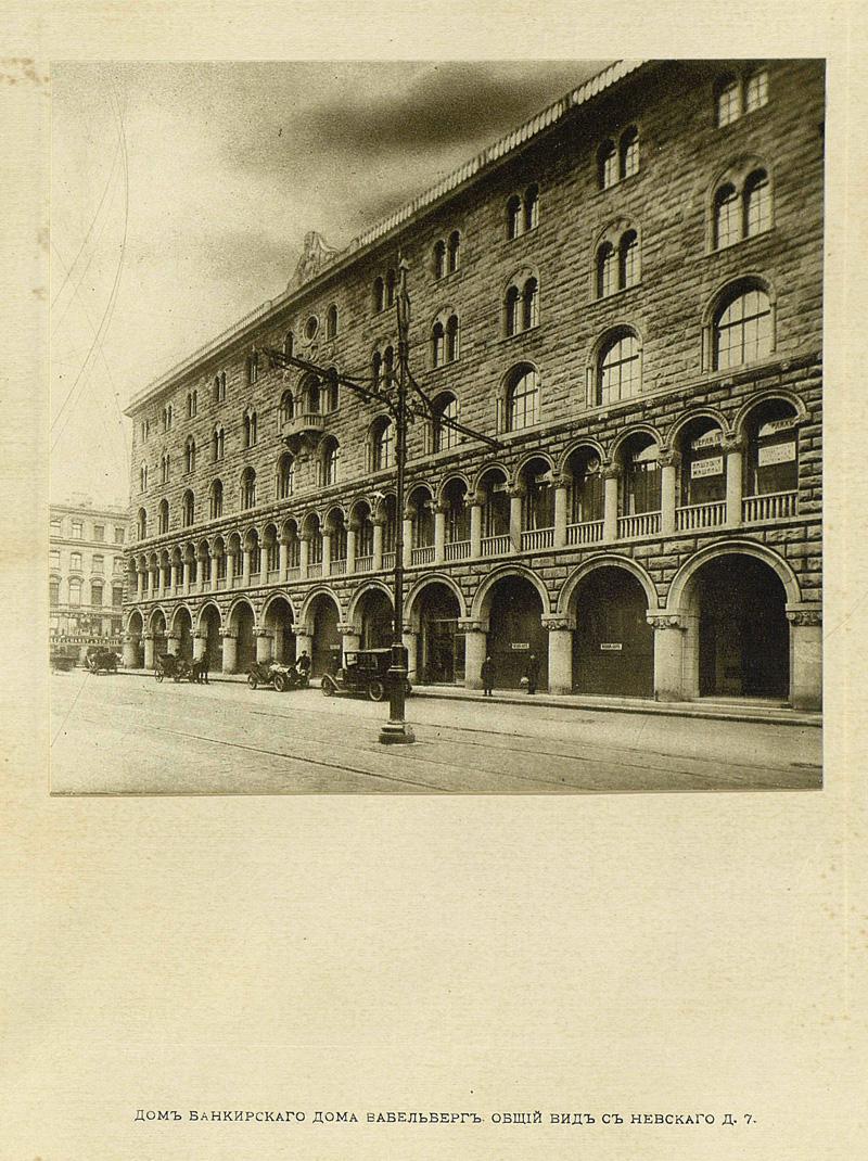 Дом банкирского дома Вавельберг. Общий вид с Невского