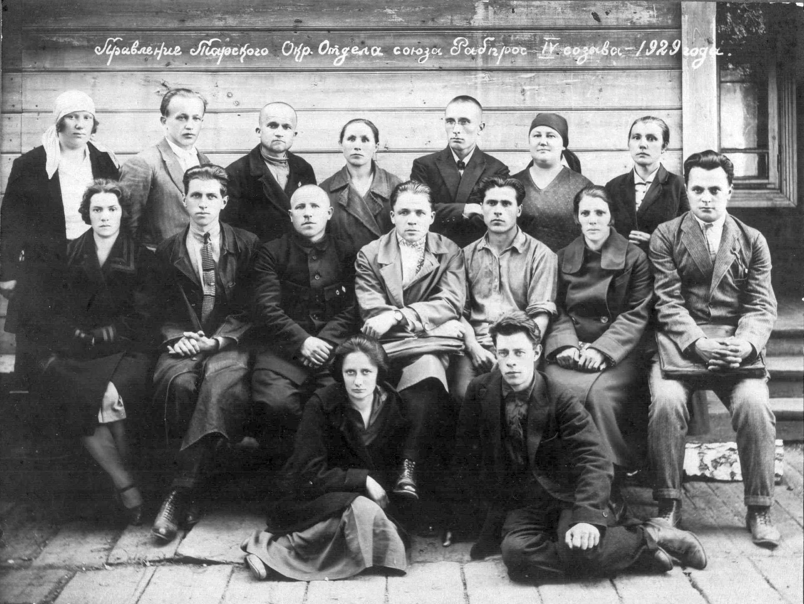 1929. Правление Тарского Окружного отдела союза Рабпрос у входа в дом бывшего купца Н.Я. Носкова