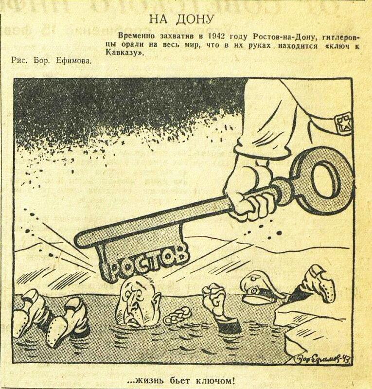 Красная звезда, 16 февраля 1943 года