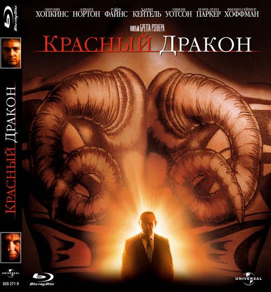 Красный Дракон / Red Dragon (2002/BDRip/HDRip)