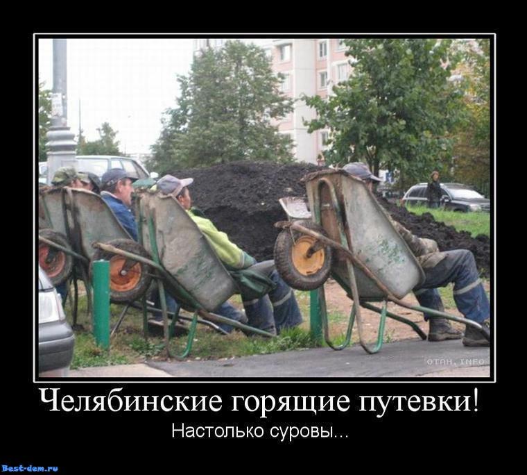 chelyabinskie-goryashhie-putevki-nastolko-surovyi.jpg