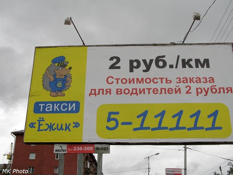 """Такси """"Ёжик"""" с буковй """"ё"""""""