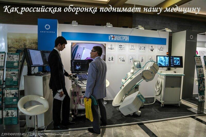 Как российская оборонка поднимает нашу медицину.jpg