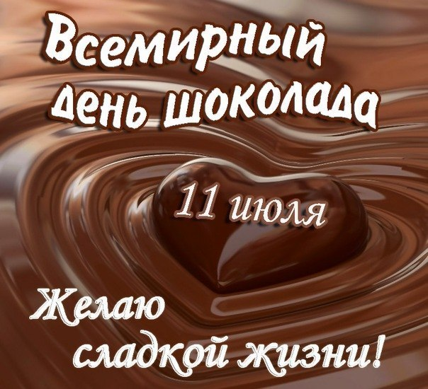 Открытка. 11 июля Всемирный день шоколада! Желаю сладкой жизни!