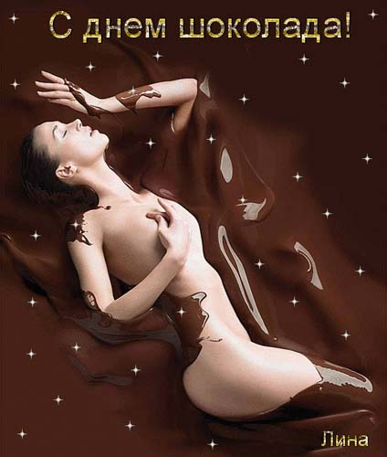 Открытка. С днем шоколада! Девушка в шоколаде открытки фото рисунки картинки поздравления