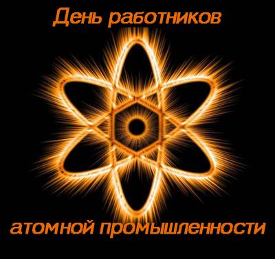 С днем работника Атомной Промышленности. С праздником вас