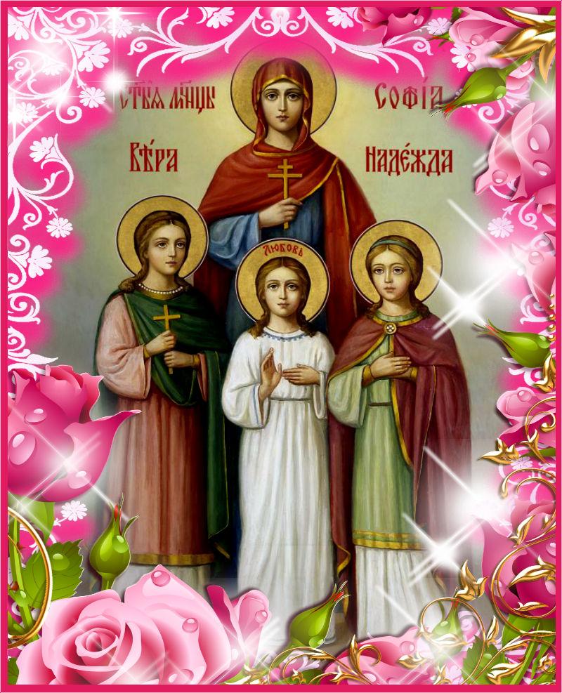 День Веры, Надежды, Любви и матери их Софьи. Поздравляю вас!