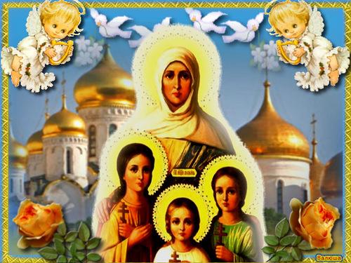День Веры, Надежды, Любви и матери их Софьи. Поздравляю!