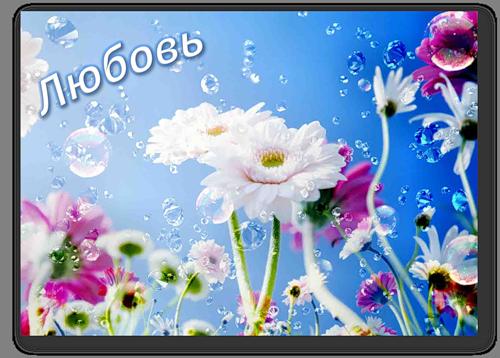 С Днем ангела, Любовь! Цветы открытки фото рисунки картинки поздравления