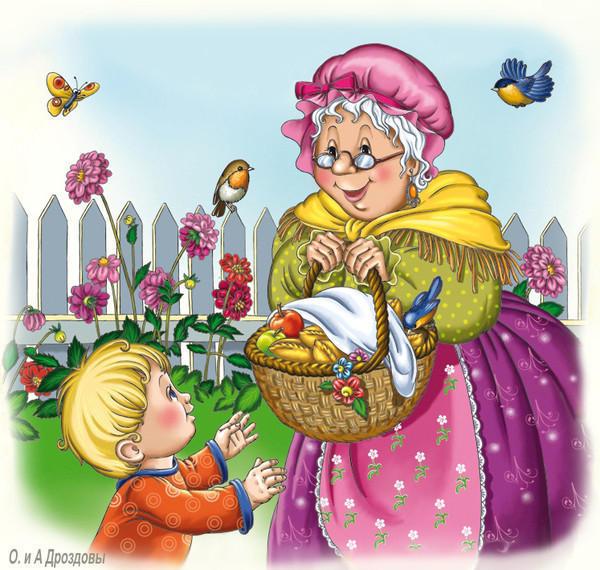 Открытка. С Днем пожилого человека! Бабушкина забота!