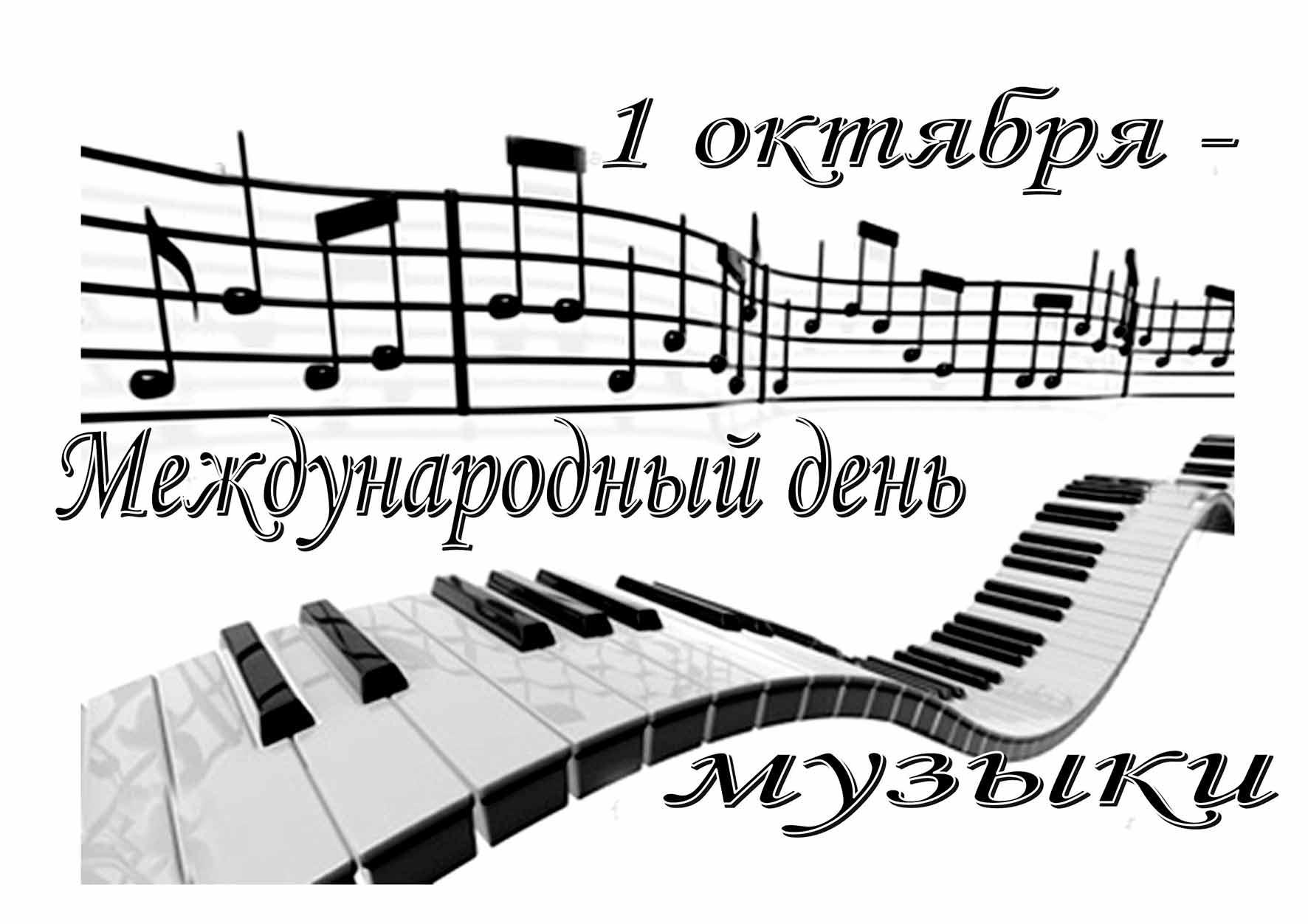 1 октября - Международный день музыки