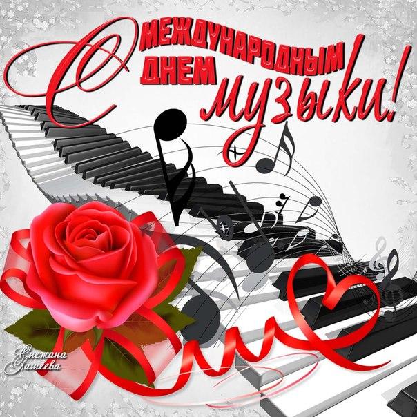 Открытки. 1 октября. Международный День Музыки! Роза на клавишах