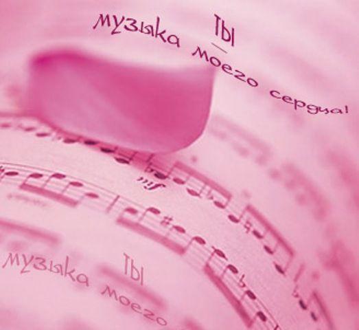 С днем музыки. Ты - музыка моего сердца