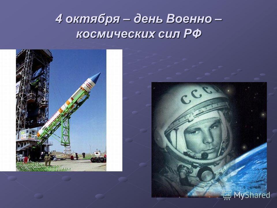 4 октября день космических войск россии открытки, торнадо