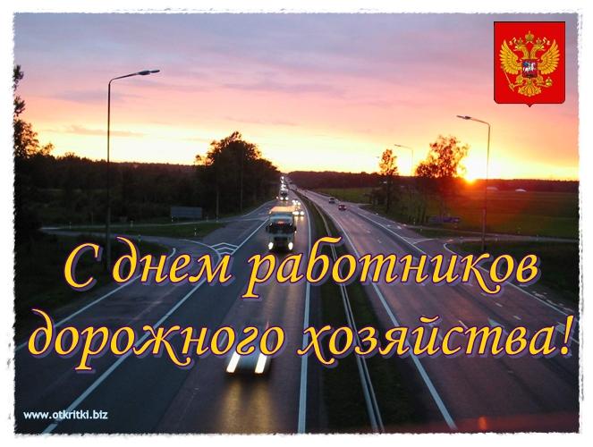 С Днем работников дорожного хозяйства. Поздравляю!