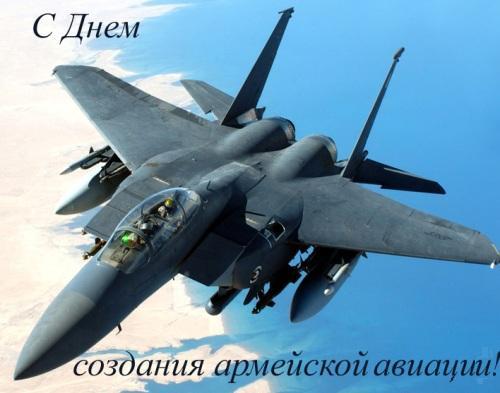 Открытки. День армейской авиации.  28 октября. Поздравляю! открытки фото рисунки картинки поздравления