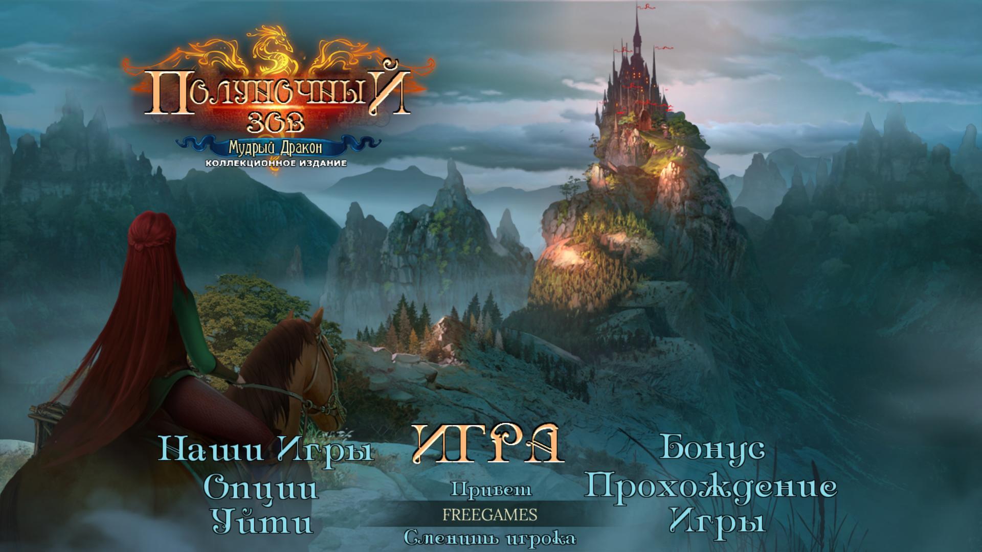Полуночный Зов 4: Мудрый Дракон. Коллекционное издание | Midnight Calling 4: Wise Dragon CE (Rus)