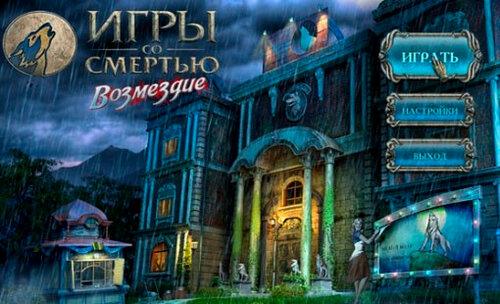 Игры со смертью: Возмездие | Mountain Crime: Requital (Rus)
