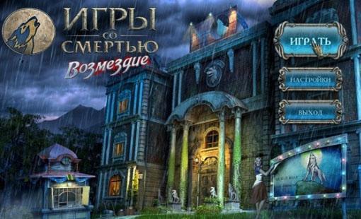 Игры со смертью: Возмездие   Mountain Crime: Requital (Rus)