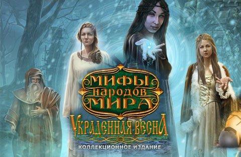 Мифы народов мира 2: Украденная весна. Коллекционное издание   Myths of the World 2: Stolen Spring CE (Rus)