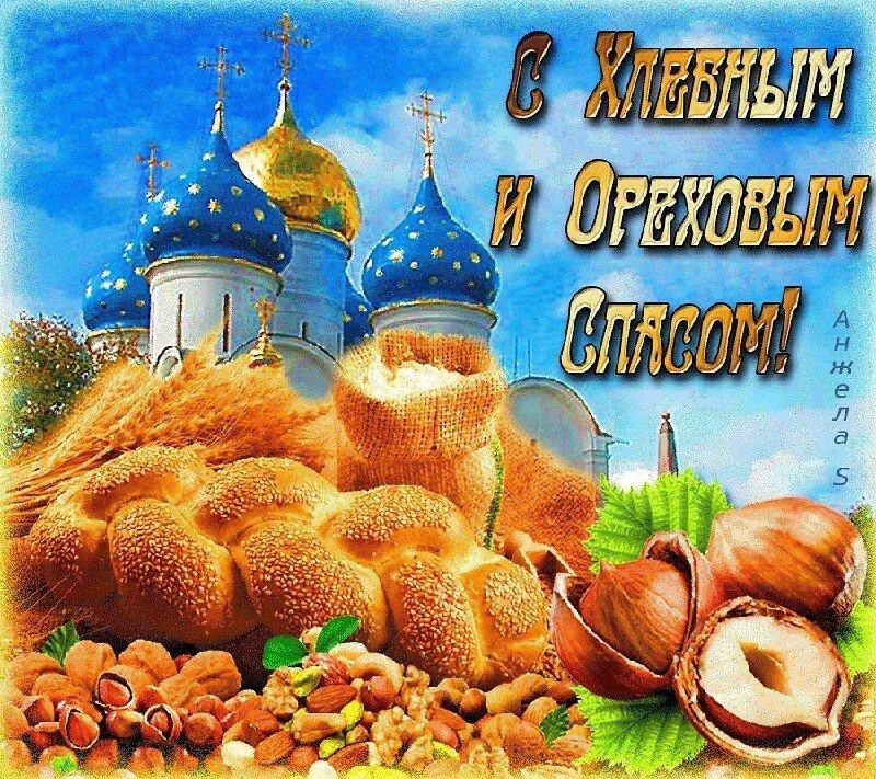 открытки с хлебным и ореховым спасом прикольные