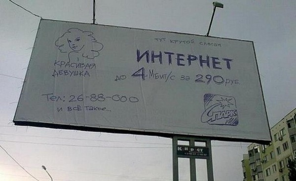 Гениальная реклама за3копейки (18 фото)