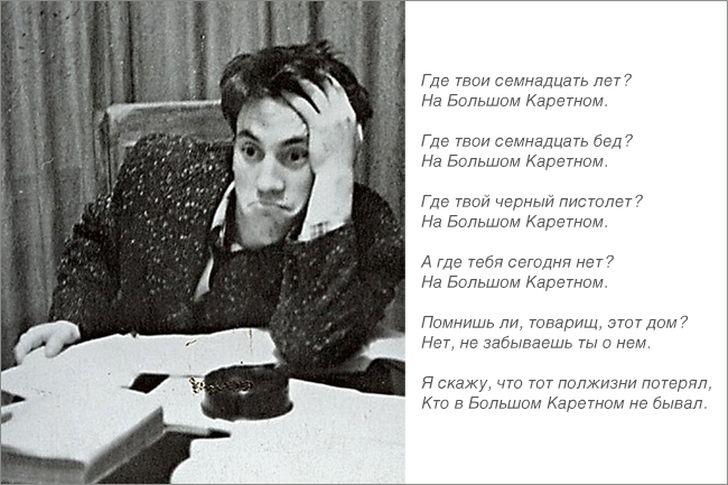 2. Школа-студия МХАТ, 1959 год (фото из личного архива Высоцких)   Когда Высоцкий первый раз в