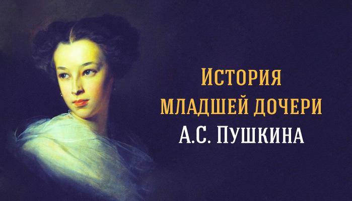 История младшей дочери А.С. Пушкина (1 фото)