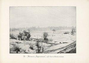 Месность Виргиковиц где были пленены поляки.