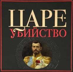 20140410_23-20-Всенародное покаяние русского народа в грехе цареубийства