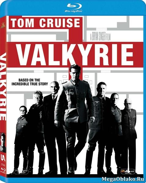 Операция «Валькирия» / Valkyrie (2008/BDRip/HDRip)