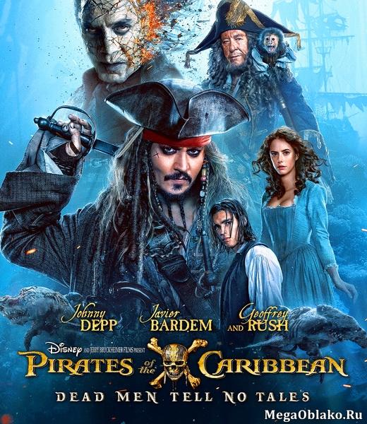 Пираты Карибского моря: Мертвецы не рассказывают сказки / Pirates of the Caribbean: Dead Men Tell No Tales (2017/WEB-DL/WEB-DLRip)