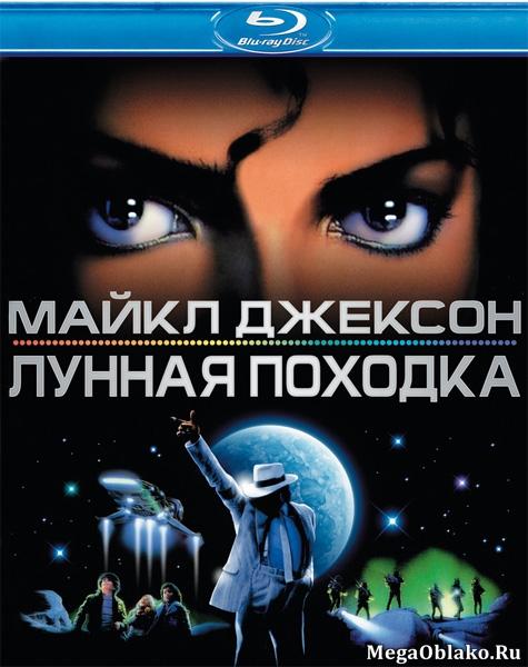 Майкл Джексон: Лунная походка / Лунный странник / Michael Jackson: Moonwalker (1988/BDRip/HDRip)