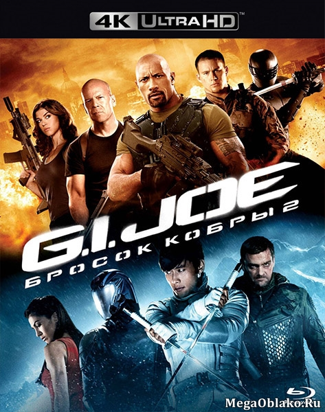G.I. Joe: Бросок кобры 2 / G.I. Joe: Retaliation (2013) | UltraHD 4K 2160p