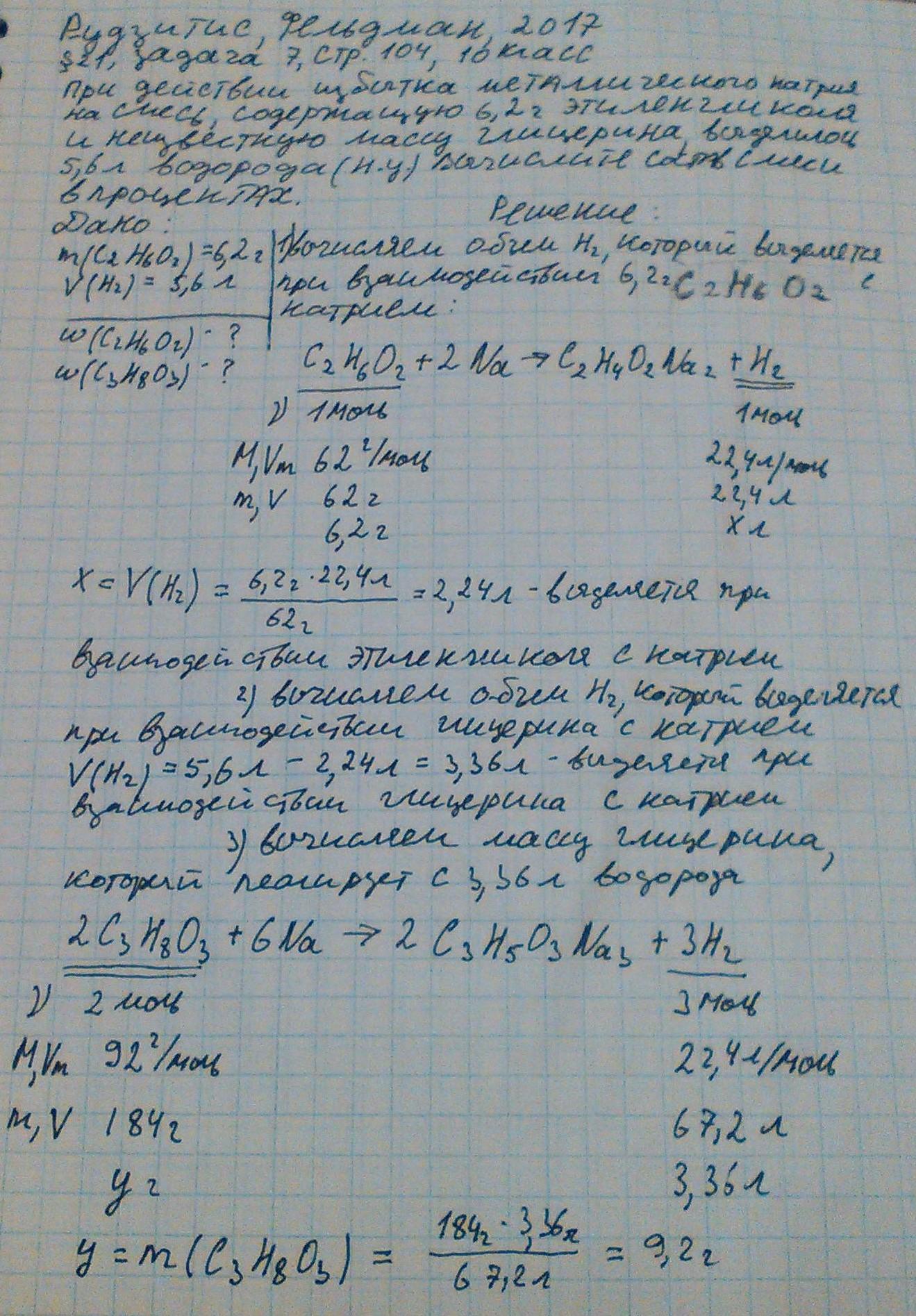 рудзитис задача 7 стр 104 химия 10 кл начало.jpg